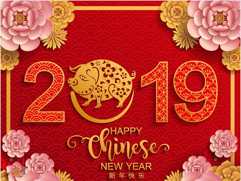2019 新年快乐