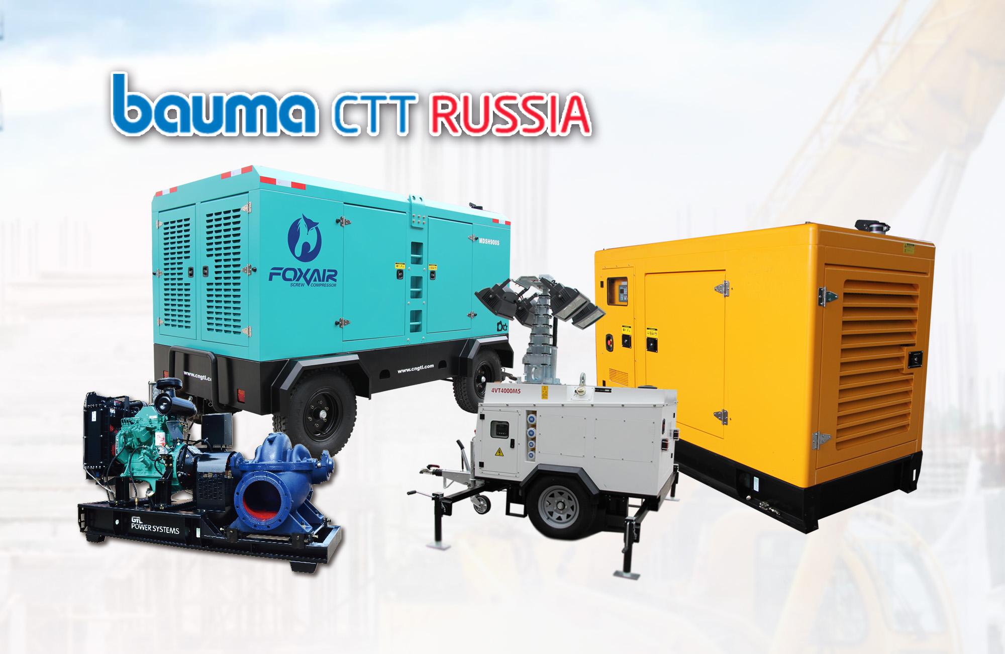 2019年俄罗斯工程机械宝马展